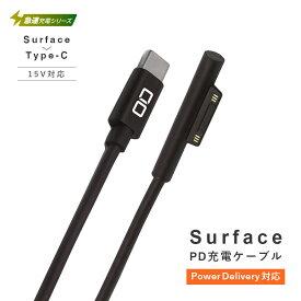 surfaceコネクタ USB-C PowerDelivery対応 PD 急速充電 PCケーブル 軽量 持ち運び簡単 マグネット