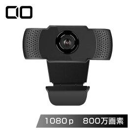 【在庫あり 即納 30%OFF】webカメラ 1080P 800万画素 マイク内蔵 ウェブカメラ Skype Zoom