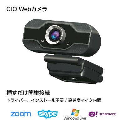 webカメラ1080P800万画素マイク内蔵ヘッドセットウェブカメラSkypeZoom