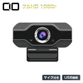 【在庫有り 1〜3営業日出荷】webカメラ 1080P 800万画素 マイク内蔵 ウェブカメラ Skype Zoom
