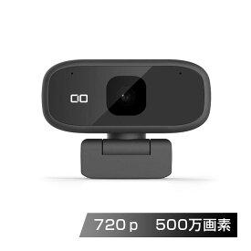 【期間限定!!40%OFF 即日発送】ウェブカメラ マイク内蔵 広角 120°高画質 720P 500万画素 USB Webカメラ マイク付き Skype Zoom
