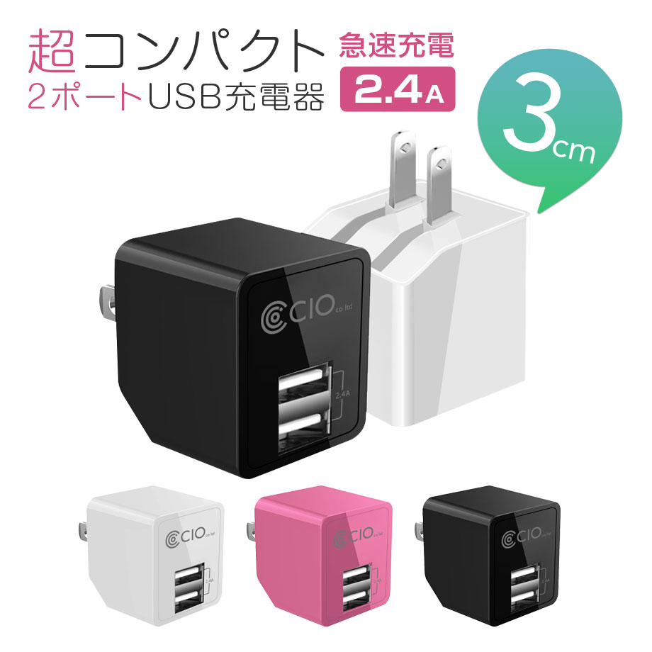 USB充電器 コンセント 軽量 コンパクト 2ポート 同時充電 急速充電器 ACアダプター 2.4A iphone ipad Xperia galaxy 携帯電話充電器 タブレット 同時充電 SmartIC スマホ アイフォンX iphone8 plus