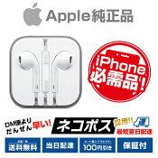 iPhone純正イヤホンAppleEarPodswithRemoteandMicMD827FE/AApple純正付属品iPhone566sSEiPodアップル純正