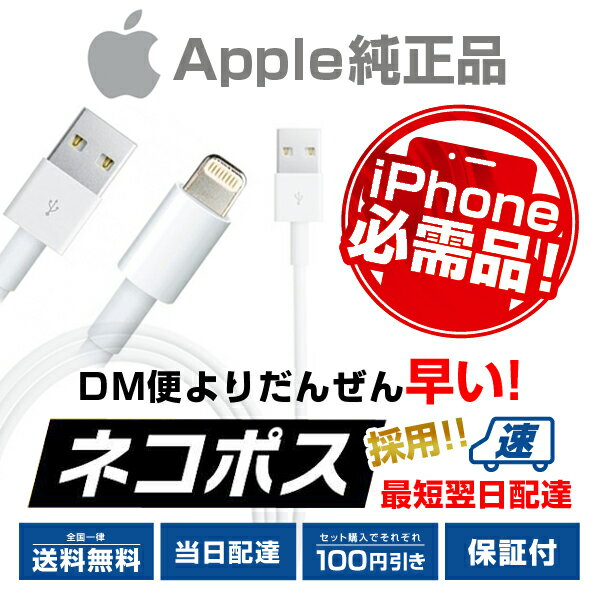 iPhone 純正 ライトニングケーブル Apple純正 充電器 アイフォン5 iPhone6 iPhone 6plus iPhone7 iPhone7 Plus iPhone SE iPhone lightning ケーブル 1m