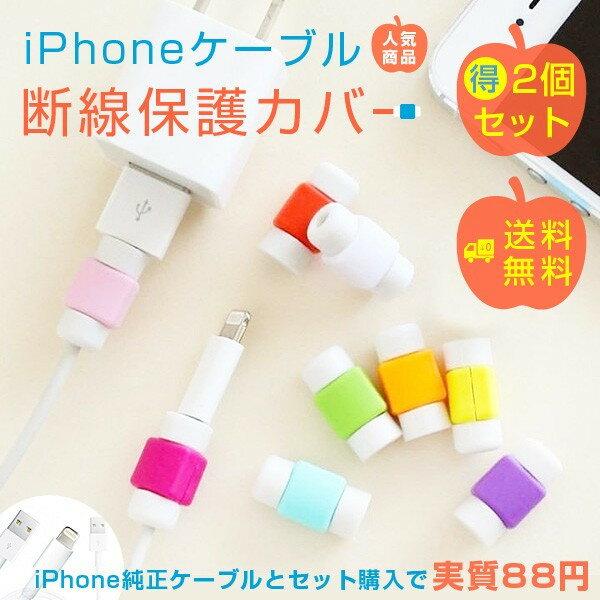iphone ケーブル断線保護カバー iphoneケーブルと同時購入で送料無料!クーポン利用で実質88円!
