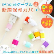 iphone保護カバー