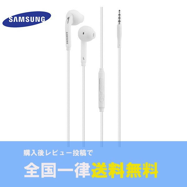Samsung 純正 イヤホン マイク付き Galaxy S6 egde S7 egde Note4 Note5 android イヤホン EO-EG920