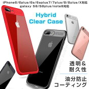 iPhone8/7ケースおしゃれ透明耐衝撃GalaxyS8/plus/note8/iPhoneX/8/plus/7/plus/6s/plus/6/plus対応薄型