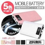 【11月1日発送】選べるカラーモバイルバッテリー大容量20000mAhスマホ充電器LEDライト付き約500回以上軽量・薄型急速充電2台同時充電可能
