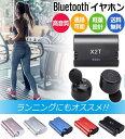 Bluetooth4.2 イヤホン ワイヤレス iPhone Android アイフォン アンドロイド スマホ 完全左右独立 無線 通話 マイク 音楽 X2T ...