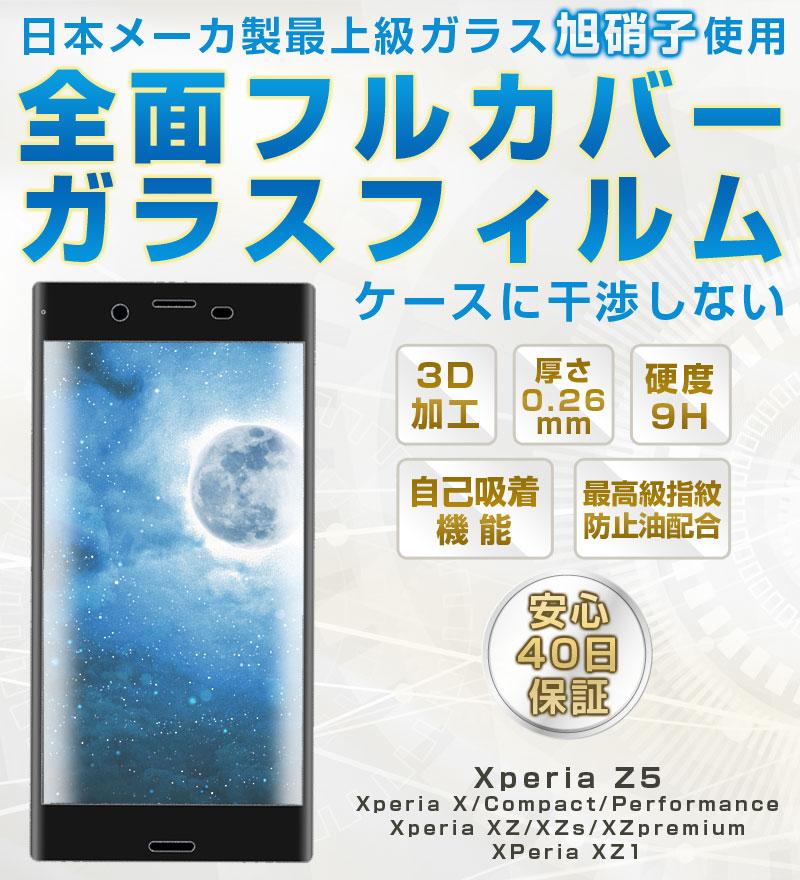 Xperia X/XPerformance/XZ1/XZ1 compact/XZ premium/XZs/XZ2/Z5/Z5 Premium ガラスフィルム 全面フルカバー 旭硝子 最高級 3Dガラスフィルム ケースに干渉しない