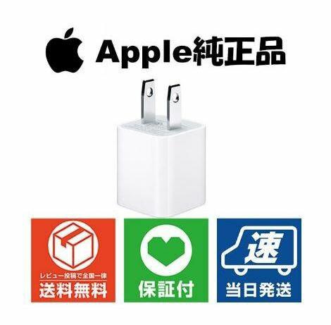 Apple純正 5W USB Power Adapter iPhone5 iPhone6 iPhone 6plus iPhone7 iPhone7plus 充電アダプタ MD810LL/A USB iPhone アダプタ 本体同梱品