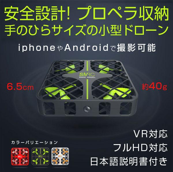 【日本語説明書付】ドローン 小型 カメラ付き SMAO VR飛行も可能 2Kカメラ 専用コントローラ付き