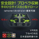ドローン 小型 カメラ付き スマホ ラジコン2Kカメラ SMAO【日本語説明書付】