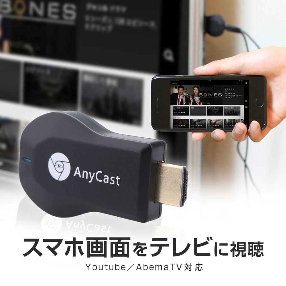 AnyCast M9 Plus HDMI WiFi ドングルレシーバー iPhone ミラーリング テレビ ワイファイ Chrome 【説明動画・日本語説明書有】
