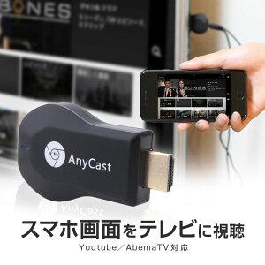 【5月25日発送】AnyCast ドングルレシーバー M9Plus HDMI WiFi ディスプレイ iPhone Android、 Windows、MAC テレビ 大画面 スマホ