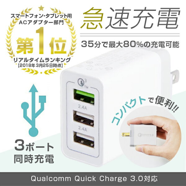 急速充電器 Quick Charge 3.0 USB 充電器 3ポート ACアダプター Qualcomm QC3.0 Android スマホ充電器 2.4A iPhone GalaxyS8 Xperia iPad 【当日発送翌日配達】
