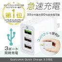 急速充電器 Quick Charge 3.0 USB 充電器 3ポート ACアダプター Qualcomm QC3.0 Android スマホ充電器 2.4A コ...