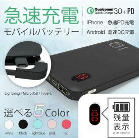 モバイルバッテリー 大容量 20000mAh ケーブル内蔵 iPhone Type-C 急速充電 iPhone QualComm QuickCharge3.0 PD充電 タイプc コード内蔵 2.4A