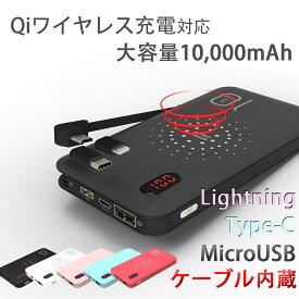 Qi ワイヤレス充電器 モバイルバッテリー 大容量 10000mAh ケーブル内蔵 Type-C iPhone MicroUSB 軽量 薄型 同時充電 残量表示 iPhone8 plus Galaxy