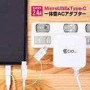 USB Type-C MicroUSB 2in1 ケーブル 急速充電器 2.4A USBコンセプト 電源タップ 一体型 ACアダプター ニンテンドース…