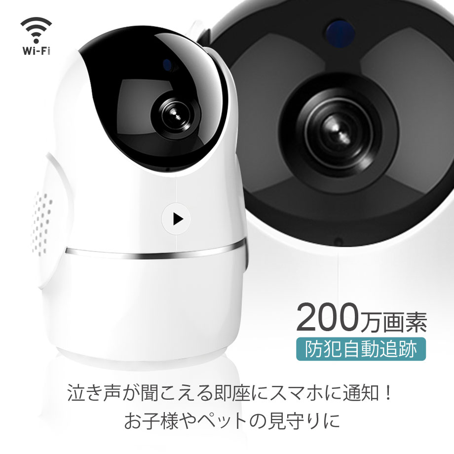 【日本語説明書 高画質200万画素】ネットワークカメラ wifi ベビーカメラ ワイヤレス 防犯カメラ ホームカメラ 暗視 監視 小型 ペットカメラ 留守番 ベビーモニター ipカメラ 双方向音声 防犯ブザー スマホ タブレット iPhone iPad