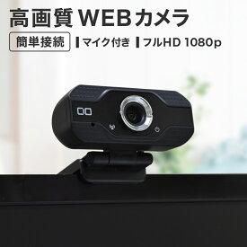 【お買い物マラソン25%OFF】【1つ購入でもう1つプレゼント♪】webカメラ 1080P 800万画素 マイク内蔵 ウェブカメラ PC カメラ デスクトップ Macbook ノートPC Laptop Skype Zoom Windows10 Windows7 ズーム Meet