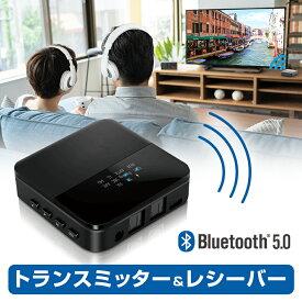 【送料無料】bluetooth トランスミッター 送信機 受信機 レシーバー イヤホン テレビ 光 TX RX 2台同時 ブルートゥース5.0