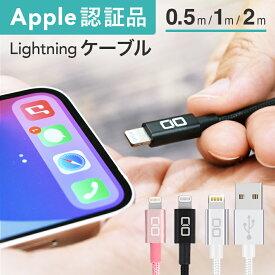 iphone 充電 ライトニングケーブル 純正品質 Apple MFi 認証品 アイフォン 充電器 lightning ケーブル コネクタ 2m 1m 50cm バッテリー USB 頑丈 断線しにくい