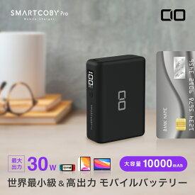 【11月上旬頃発送予定】モバイルバッテリー タイプC USB PD 30W 小型 充電器 軽量 iphone パソコン10000mAh 急速充電 パススルー CIO SMARTCOBY Pro ポータブル充電器 iPad Macbook