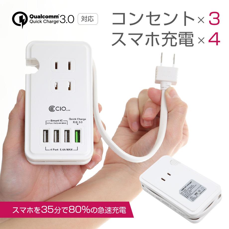 【マラソン限定20倍】USB コンセント 電源タップ ACアダプター 急速充電器 QC3.0 4ポート 3口 5.4A スマホ充電器 ケーブル収納 4USBタップ 同時充電 おしゃれ USBアダプタ iPhone アイフォン