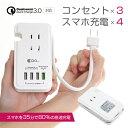 【楽天SUPERSALE限定価格】電源タップ USB コンセント ハブ ACアダプター 急速充電器 QC3.0 PD3.0 4ポート 3口 5.4A …