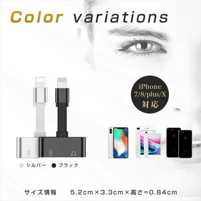 iPhoneXイヤホン変換ケーブルiPhone8アイフォン8plus変換充電ケーブルiPhone77plusiOS11対応イヤホン変換アダプタイヤホンジャックヘッドホンAdapterオーディオ通話マイクリモコンアイフォン8プラス