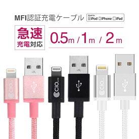 iphone 充電 ライトニングケーブル 純正品質 アイフォン 充電器 lightning ケーブル Apple MFI 認証 コネクタ 2m 1m 50cm バッテリー USB 頑丈 断線しにくい iPhoneX 8 8plus iphone6 iPhone5s iPhone7 アップル