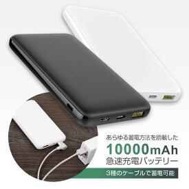 モバイルバッテリー QC3.0 PD3.0 急速充電 10000mAh PSE認証 全ての入力端子に対応 Type-C Lightning MicroUSB QuickCharge3.0 タイプC iPhone USB 急速充電 Xperia Galaxy アイフォン エクスペリア