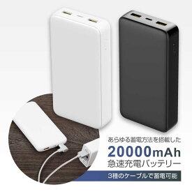 モバイルバッテリー 大容量 20000mAh QC3.0 PD3.0 急速充電 PSE認証 Type-C MicroUSB QuickCharge3.0 タイプC iPhone USB 急速充電 Xperia Galaxy アイフォン エクスペリア