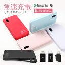 モバイルバッテリー 大容量 iPhone ケーブル内蔵 Type-C QC3.0 充電器 10000mAh タイプc 残量表示 ポータブル かわい…
