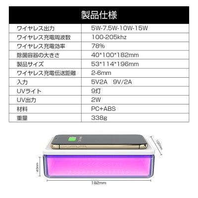スマホ除菌ボックスqiワイヤレス充電器UV消毒クリーナーマスクイヤホン腕時計歯ブラシ消毒ボックス携帯除菌器iPhoneXperiaGalaxy