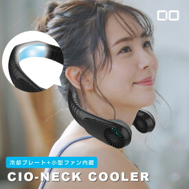 CIO 冷却プレート内蔵 ネッククーラー 首掛け 首かけ 扇風機 ネックファン ポータブル ファン ハンズフリー USB モバイルファン 瞬間冷却 ネックバンド クーラー 長時間 送料無料