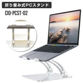 ノートパソコン スタンド PCスタンド ノートPC パソコン台 macbook ラップトップ タブレットPC スタンド 折りたたみ 冷却台 机上 卓上 アルミ合金製 卓上 頑丈 コンパクト 折り畳み 角度調節 高さ調節 おしゃれ ipadスタンド ポータブル