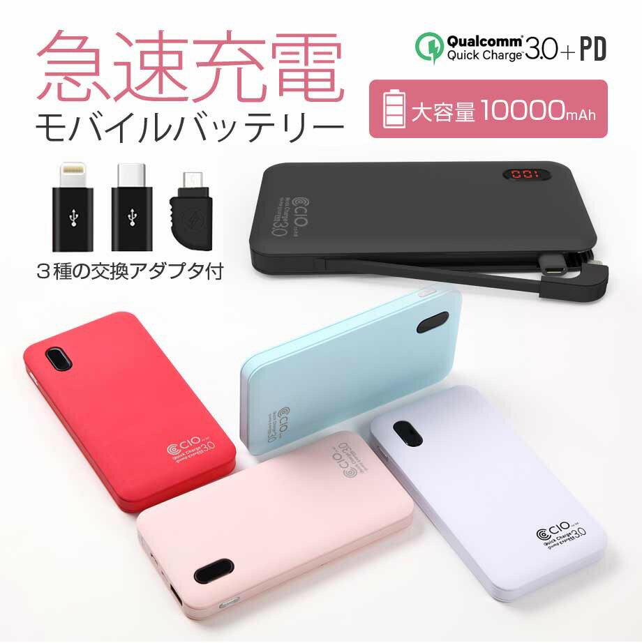 モバイルバッテリー Type-C QC3.0 急速充電器 ケーブル内蔵 iPhone PD充電 Android タイプc 10000mAh コード内蔵 galaxy xperia huawei