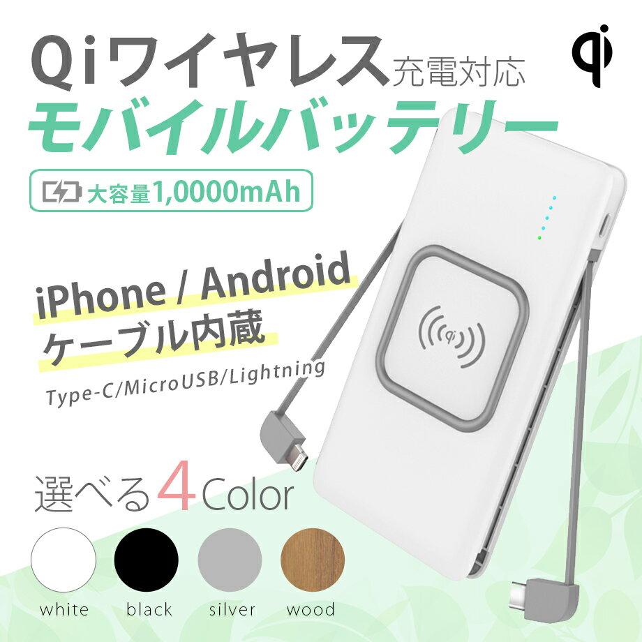 モバイルバッテリー ケーブル内蔵 Type-C iPhone 軽量 Qi ワイヤレス充電 大容量 10000mAh
