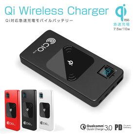 【ゲリラセール PSE認証済】モバイルバッテリー Qi ワイヤレス充電 10W 7.5W QC3.0 PD 急速充電 大容量12000mAh 軽量 タイプC iPhone Android Xperia Galaxy Huawei アイフォン エクスペリア