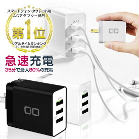 【お買い物マラソンP2倍】急速充電器 Quick Charge 3.0 USB iPhone 充電器 3ポート ACアダプター Qualcomm QC3.0 Android スマホ充電器 携帯充電器 2.4A コンセント GalaxyS10 Xperia iPad アイフォン エクスペリア
