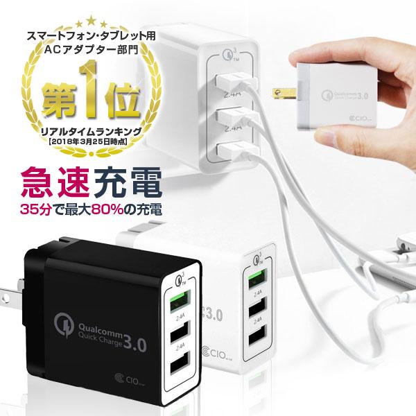 急速充電器 Quick Charge 3.0 USB iPhone 充電器 3ポート ACアダプター Qualcomm QC3.0 Android スマホ充電器 携帯充電器 2.4A コンセント GalaxyS8 Xperia iPad