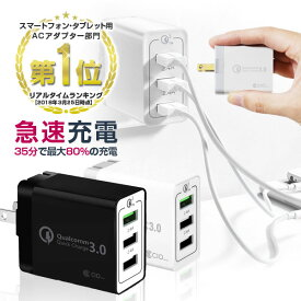 【SUPERSALE限定!!ポイント5倍】急速充電器 Quick Charge 3.0 USB iPhone 充電器 3ポート ACアダプター Qualcomm QC3.0 Android スマホ充電器 携帯充電器 2.4A コンセント GalaxyS8 Xperia iPad アイフォン エクスペリア