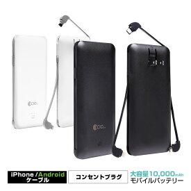 モバイルバッテリー ACプラグ内蔵 コンセントプラグ付 ケーブル内蔵 Type-C iPhone 10000mAhブラック