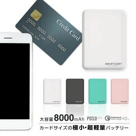 【あす楽】モバイルバッテリー 薄型 軽量 iPhone 急速充電 Cタイプ 大容量 8000mAh かわいい 小型 SMARTCOBY PD3.0 QC4+ QC3.0 TypeC おしゃれ パススルー iPhone11 Galaxy Xperia Huawei AQUOS iPad Macbook USB-C アイフォン Lightning入力 PSE認証
