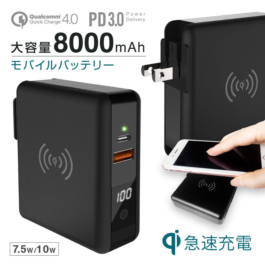 【4/15新登場】モバイルバッテリー AC コンセント付 Qi 大容量 8000mAh 急速充電器 QC4 QC3.0 PD3.0 ワイヤレス充電 10W 7.5W