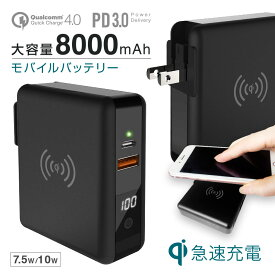 モバイルバッテリー Qi ワイヤレス 7.5W 10W AC コンセント付 急速充電 PD3.0 QC4 QC3.0 ACアダプター USB 大容量 8000mAh 充電器 PSE iPhone Android Galaxy iPhone11 Pro Max